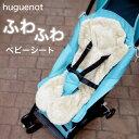 【即納】【メール便送料無料】ユグノー FT ベビーカー シート 赤ちゃん ベビー キッズ 新生児 出産祝い 防寒 モコモコ…