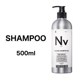 カラタス シャンプー NH2+ Nv(ネイビー) 500ml (カラーシャンプー/ノンシリコンシャンプー/頭皮ケア/スカルプ/ノンシリコン/業務用/カラタスシャンプー/CALATAS SHAMPOO)