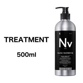 カラタス トリートメント NH2+ Nv(ネイビー) 500ml (カラーシャンプー/ノンシリコンシャンプー/頭皮ケア/スカルプ/ノンシリコン/業務用/カラタスシャンプー/CALATAS SHAMPOO)
