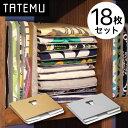 【18枚セット】TATEMU タテム |Tシャツ収納 収納ボックス 収納BOX シャツ Yシャツ 収納 洋服収納 便利グッズ 片付け 整理整頓 整頓 た…