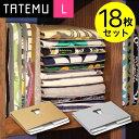 【Lサイズ 18枚セット】TATEMU タテム |Tシャツ収納 収納ボックス 収納BOX シャツ Yシャツ 収納 洋服収納 便利グッズ 片付け 整理整頓…