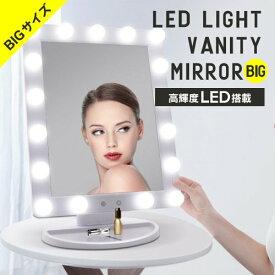 【BIGサイズ】LED バニティミラー (HW) 女優ミラー LED ライト付きミラー 卓上 ミラー ライト付き 鏡 ライト ミラー コンパクト 明るい 女優 ミラー 化粧鏡 ドレッサー メイクミラー 照明 メイク USB おしゃれ 女優鏡 女優ライト(LHW-WHT)