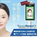 新型EX【補助金制度有り】AI顔認識温度検知カメラ 温度表示 サーモマネージャーEX【正規品・一年間保証】東亜産業 検…