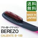 デザインが新しくなって登場!BEREZO ブラシ型アイロン(送料無料/ヘアアイロン/ブラシ型ヘアアイロン/ベレッゾ/日本製/カリエンテ/B−…