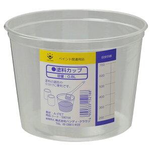 【あす楽対応・送料無料】ハンディ・クラウン - 塗料カップ(0.8L)
