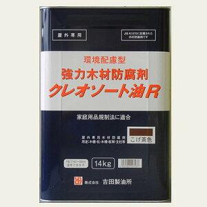 【あす楽対応・送料無料】吉田製油所油性強力木材防腐剤クレオソートR14kgこげ茶