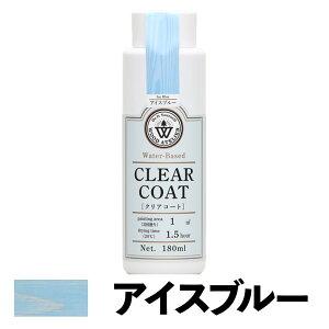 【あす楽対応・送料無料】和信ペイントWood Atelier クリアコートCC-05 アイスブルー180ml
