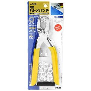 【あす楽対応・送料無料】SK11両面ハトメパンチNo.900