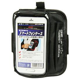 【あす楽対応】SK11スマートフォンケースSPC-ARM-BL