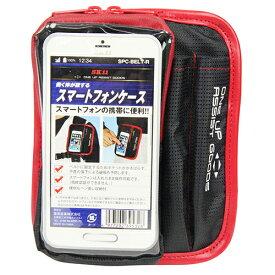 【あす楽対応】SK11スマートフォンケースSPC-BELT-R
