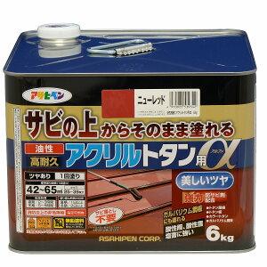 【あす楽対応・送料無料】アサヒペン油性高耐久アクリルトタン用α6KGニューレッド