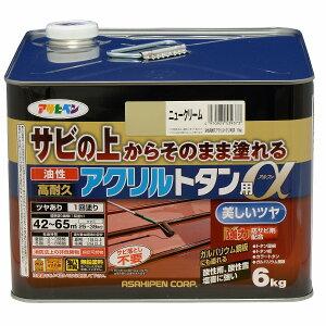 【あす楽対応・送料無料】アサヒペン油性高耐久アクリルトタン用α6KGニュークリーム