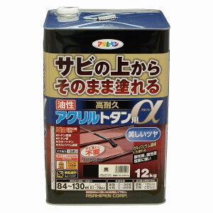 【あす楽対応・送料無料】アサヒペン油性高耐久アクリルトタン用α12KG黒