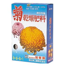 【あす楽対応・送料無料】(株)国華園菊乾燥肥料1KG
