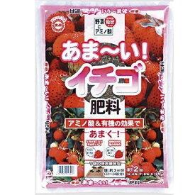 【あす楽対応・送料無料】東商あまーいイチゴ肥料2KG