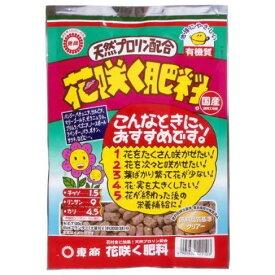 【あす楽対応・送料無料】東商花咲く肥料500G
