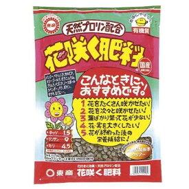 【あす楽対応・送料無料】東商花咲く肥料1.5KG