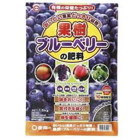 【あす楽対応・送料無料】東商果樹・ブルーベリーの肥料1.5KG