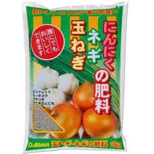 【あす楽対応・送料無料】大和玉ねぎ・ねぎ・にんにくの肥料2KG