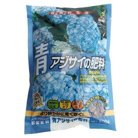 【あす楽対応・送料無料】(株)JOYアグリス青アジサイの肥料500G