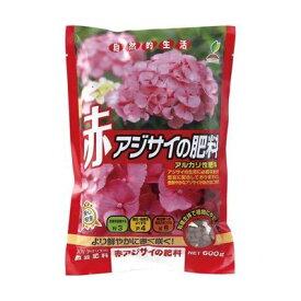 【あす楽対応・送料無料】(株)JOYアグリス赤アジサイの肥料600G