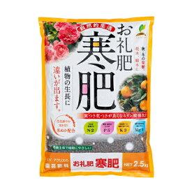【あす楽対応・送料無料】(株)JOYアグリスお礼肥・寒肥2.5KG