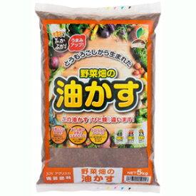 【あす楽対応・送料無料】JOYアグリス野菜畑の油かす5KG