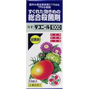 【あす楽対応・送料無料】住友化学園芸(株)ダコニール 乳剤 100030ML