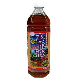 【あす楽対応・送料無料】トヨチュー有機酸調整済み木酢液1500ML