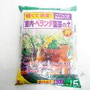 【あす楽対応・送料無料】(株)花ごころ室内ベランダ園芸の土5L