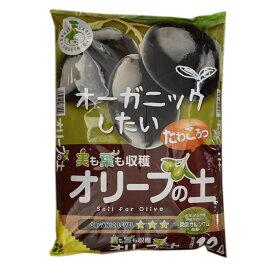 【あす楽対応・送料無料】(株)花ごころオリーブの土12L