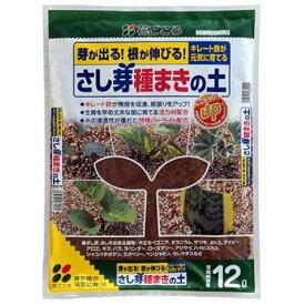 【あす楽対応・送料無料】(株)花ごころさし芽・種まきの土12L