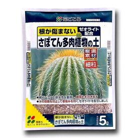 【あす楽対応・送料無料】(株)花ごころさぼてん多肉植物の土5L