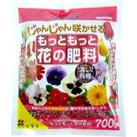【あす楽対応・送料無料】(株)花ごころもっともっと花の肥料700G