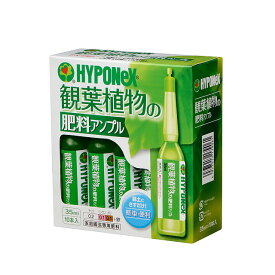 【あす楽対応・送料無料】ハイポネックスジャパ観葉植物の肥料アンプル35MLX10