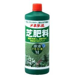 【あす楽対応・送料無料】メネデール芝肥料原液1L
