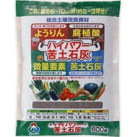 【あす楽対応・送料無料】朝日工業(株)ハイパワー苦土石灰600G