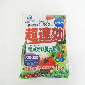 【あす楽対応・送料無料】朝日工業(株)超速効 早効き野菜の肥料1KG