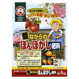 【あす楽対応・送料無料】日清商事昔ながらのほんぼかし肥料1KG