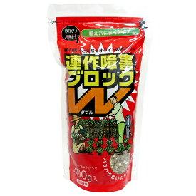【あす楽対応・送料無料】(株)ヤサキ連作障害ブロックW400G