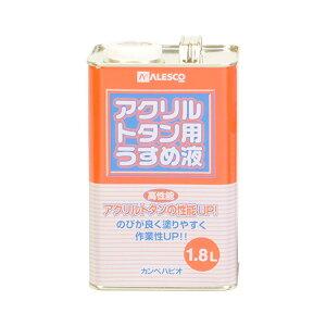 【あす楽対応・送料無料】カンペハピオアクリルトタン専用うすめ液1.8L