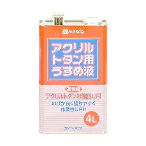 【あす楽対応・送料無料】カンペハピオアクリルトタン専用うすめ液4L
