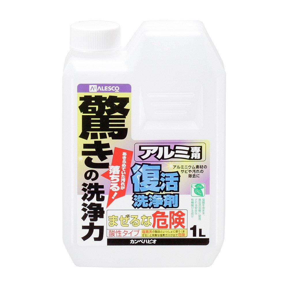 【あす楽対応】カンペハピオ復活洗浄剤アルミ用1L