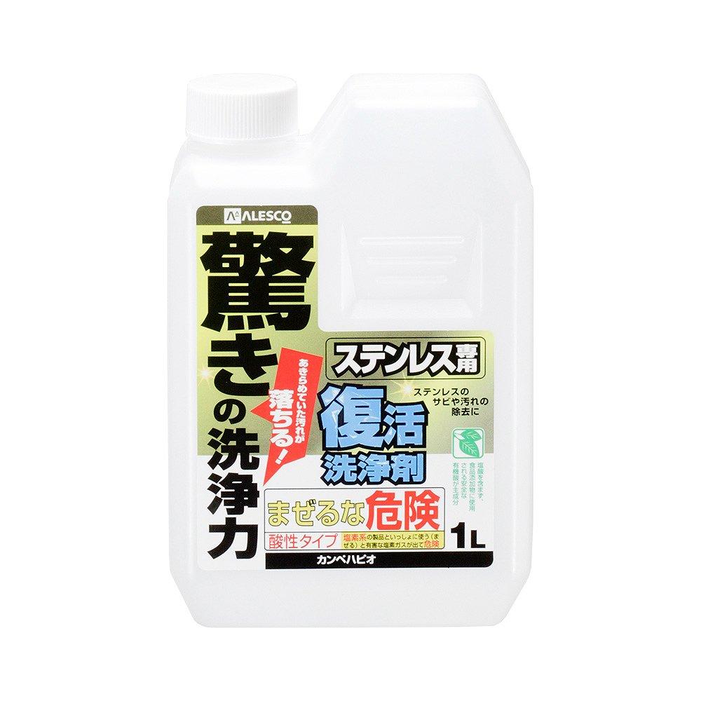 【あす楽対応】カンペハピオ復活洗浄剤ステンレス用1L