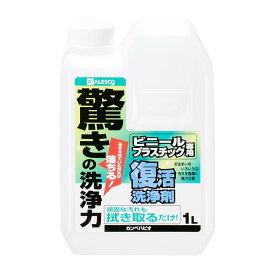 【あす楽対応】カンペハピオ復活洗浄剤ビニール・プラスチック用1L