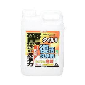 【あす楽対応】カンペハピオ復活洗浄剤タイル用2L