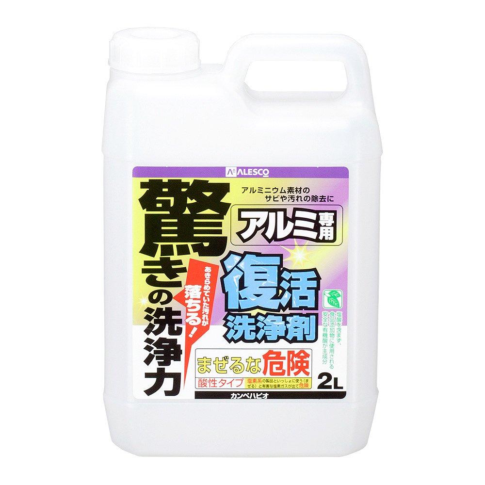 【あす楽対応】カンペハピオ復活洗浄剤アルミ用2L