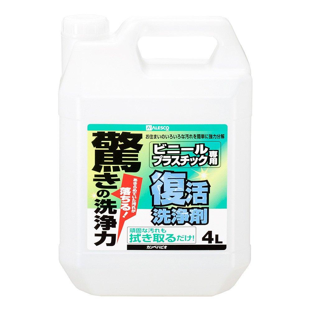 【あす楽対応】カンペハピオ復活洗浄剤ビニール・プラスチック用4L
