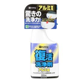 【あす楽対応】カンペハピオ復活洗浄剤アルミ用300ML