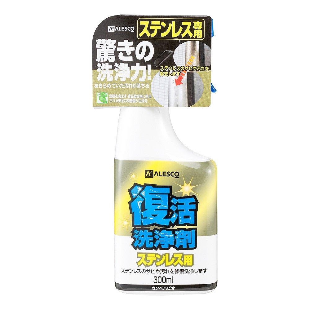 【あす楽対応】カンペハピオ復活洗浄剤ステンレス用300ML